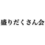 モーニング娘。'18握手会・チェキ会(盛りだくさん会)参戦記録レポ
