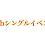 モーニング娘。'18新曲「Are you Happy?/A gonna」 関連イベントまとめ