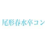 モーニング娘。'18春ツアーファイナル尾形春水卒業スペシャルレポ