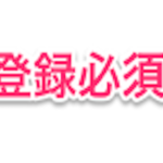 ハロプロファンクラブの詳細とその他に登録しておきたいサイト!