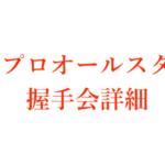 ハロプロオールスターズ握手会イベントの日程と参加メンバー一覧!
